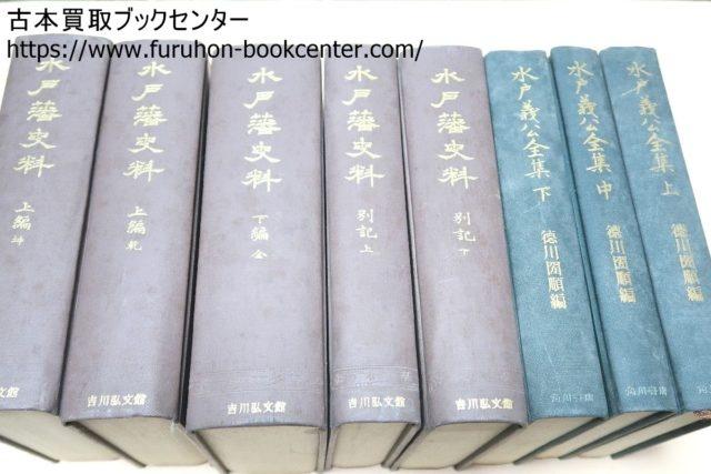 水戸藩史料・水戸義公全集