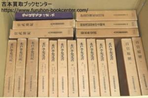日本史籍協会叢書