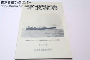 軍装操典・全日本軍装研究会