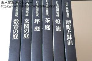 日本庭園集成・6冊