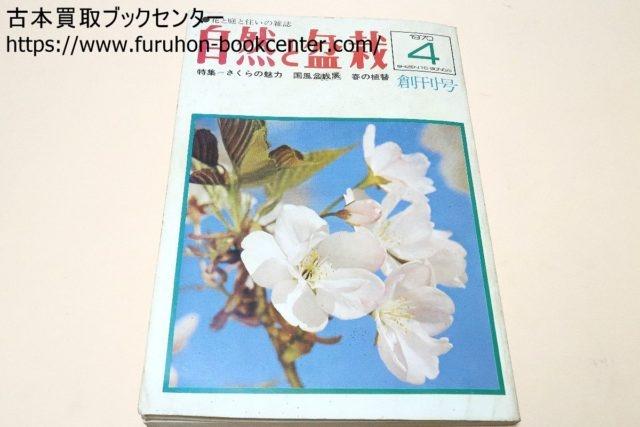 自然と盆栽・創刊号