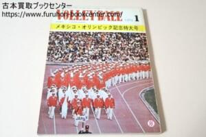 月刊バレーボール・1969年1月号/メキシコオリンピック記念特大号