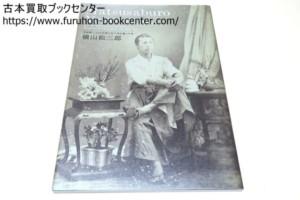 140年前の江戸城を撮った男 横山松三郎