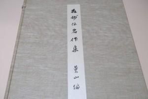 相州伝名作集