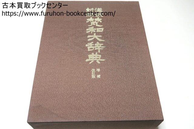 漢訳対照・版梵和大辞典・増補改訂版