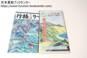 東京より日帰り一二泊旅行鳥瞰図・東京から日がへり一二泊旅行鳥瞰図