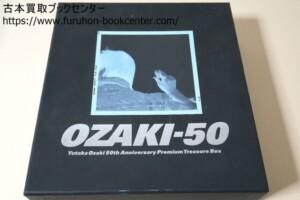 尾崎豊生誕50年記念豪華ボックス・OZAKI・50